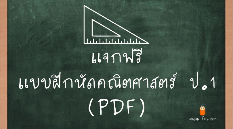 ใบงานแบบฝึกหัดคณิตศาสตร์ ป.1