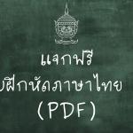 ใบงานแบบฝึกหัดภาษาไทย ป.1