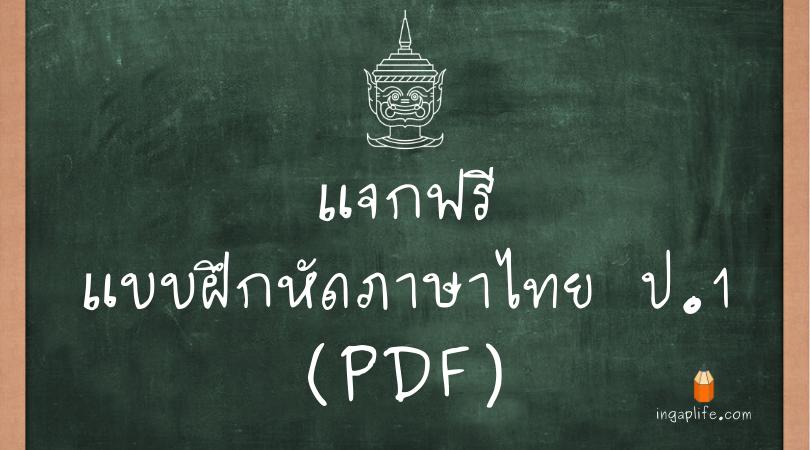 แบบฝึกหัดภาษาไทย ป.1