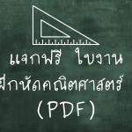 ใบงานแบบฝึกหัดคณิตศาสตร์ ป.2
