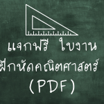 ใบงานแบบฝึกหัดคณิตศาสตร์ ป.3