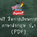 สื่อการเรียนการสอนภาษาอังกฤษ ป.1