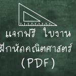 ใบงานแบบฝึกหัดคณิตศาสตร์ ป.4