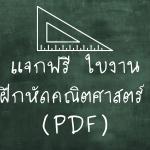 ใบงานแบบฝึกหัดคณิตศาสตร์ ป.6