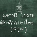 ใบงานแบบฝึกหัดภาษาไทย ป.4