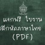 ใบงานแบบฝึกหัดภาษาไทย ป.6
