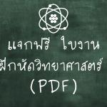 ใบงานแบบฝึกหัดวิทยาศาสตร์ ป.5