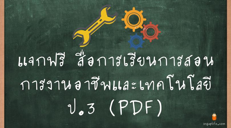 สื่อการเรียนการสอนการงานอาชีพ ป.3