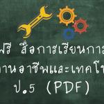 สื่อการเรียนการสอนการงานอาชีพ ป.5