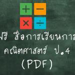 สื่อการเรียนการสอนคณิตศาสตร์ ป.4