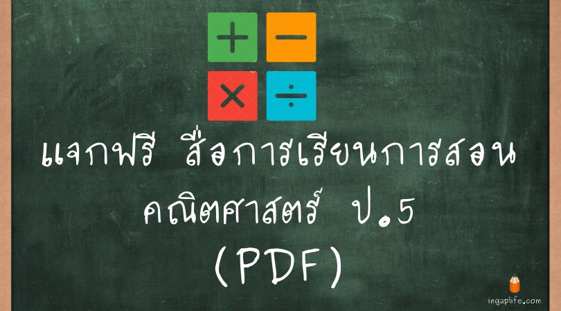 สื่อการเรียนการสอนคณิตศาสตร์ ป.5