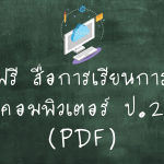 สื่อการเรียนการสอนคอมพิวเตอร์ ป.2