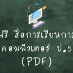 สื่อการเรียนการสอนคอมพิวเตอร์ ป.5