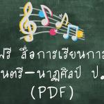 สื่อการเรียนการสอนดนตรีนาฏศิลป์ ป.1