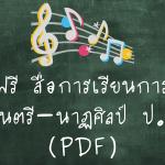 สื่อการเรียนการสอนดนตรีนาฏศิลป์ ป.3