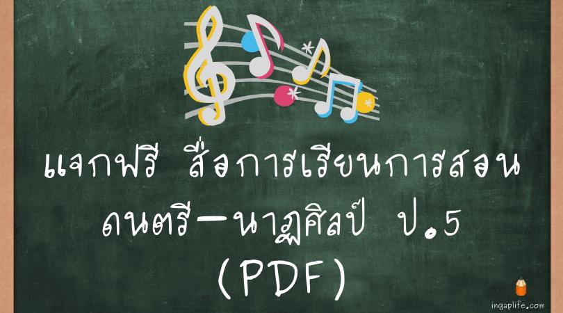 สื่อการเรียนการสอนดนตรีนาฏศิลป์ ป.5