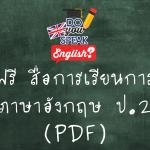 สื่อการเรียนการสอนภาษาอังกฤษ ป.2
