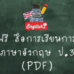 สื่อการเรียนการสอนภาษาอังกฤษ ป.3