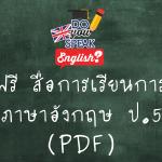 สื่อการเรียนการสอนภาษาอังกฤษ ป.5
