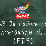 สื่อการเรียนการสอนภาษาอังกฤษ ป.6