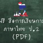สื่อการเรียนการสอนภาษาไทย ป.2