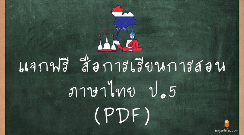 สื่อการเรียนการสอนภาษาไทย ป.5