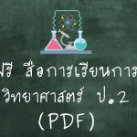 สื่อการเรียนการสอนวิทยาศาสตร์ ป.2