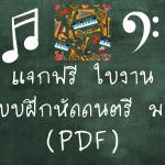 ใบงานแบบฝึกหัดดนตรีนาฏศิลป์ ม.1
