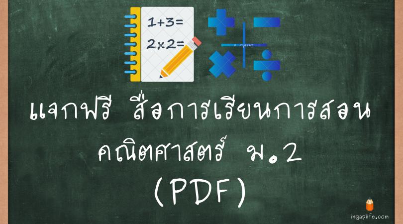 สื่อการเรียนการสอนคณิตศาสตร์ ม.2