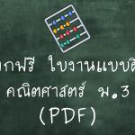 ใบงานแบบฝึกหัดคณิตศาสตร์ ม.3