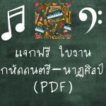 ใบงานแบบฝึกหัดดนตรีนาฏศิลป์ ม.2