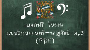 ใบงานแบบฝึกหัดดนตรีนาฏศิลป์ ม.3