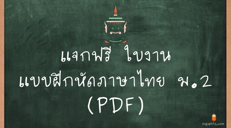 ใบงานแบบฝึกหัดภาษาไทย ม.2