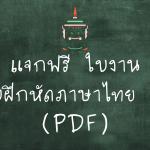 ใบงานแบบฝึกหัดภาษาไทย ม.3