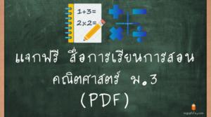 สื่อการเรียนการสอนคณิตศาสตร์ ม.3