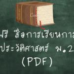 สื่อการเรียนการสอนประวัติศาสตร์ ม.2