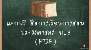 สื่อการเรียนการสอนประวัติศาสตร์ ม.3
