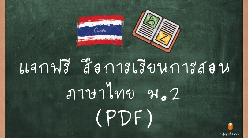 สื่อการเรียนการสอนภาษาไทย ม.2
